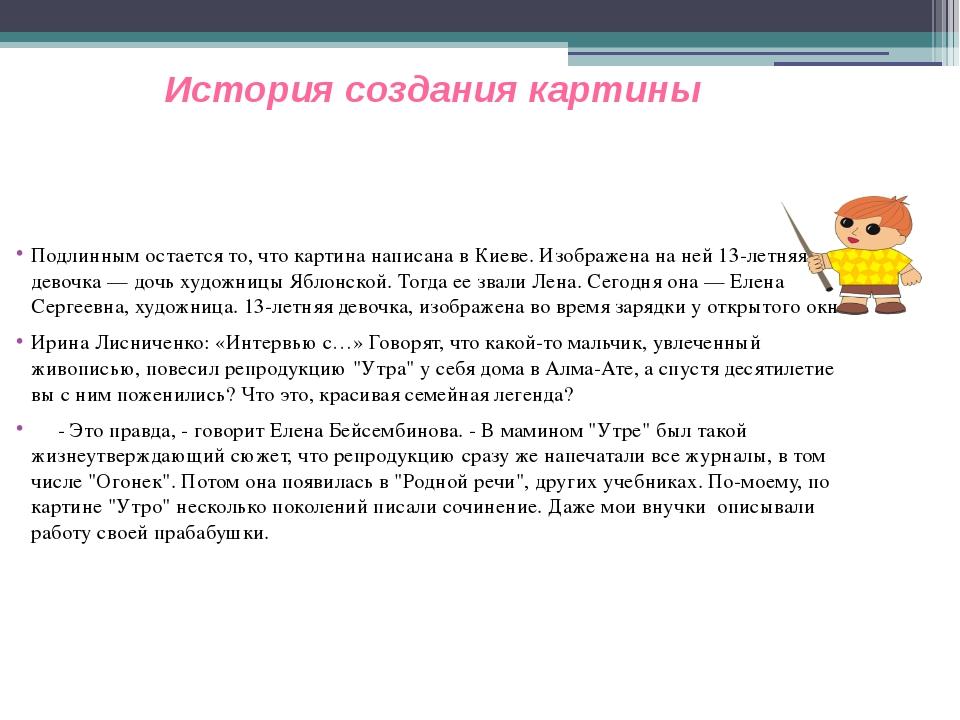 Подлинным остается то, что картина написана в Киеве. Изображена на ней 13-ле...