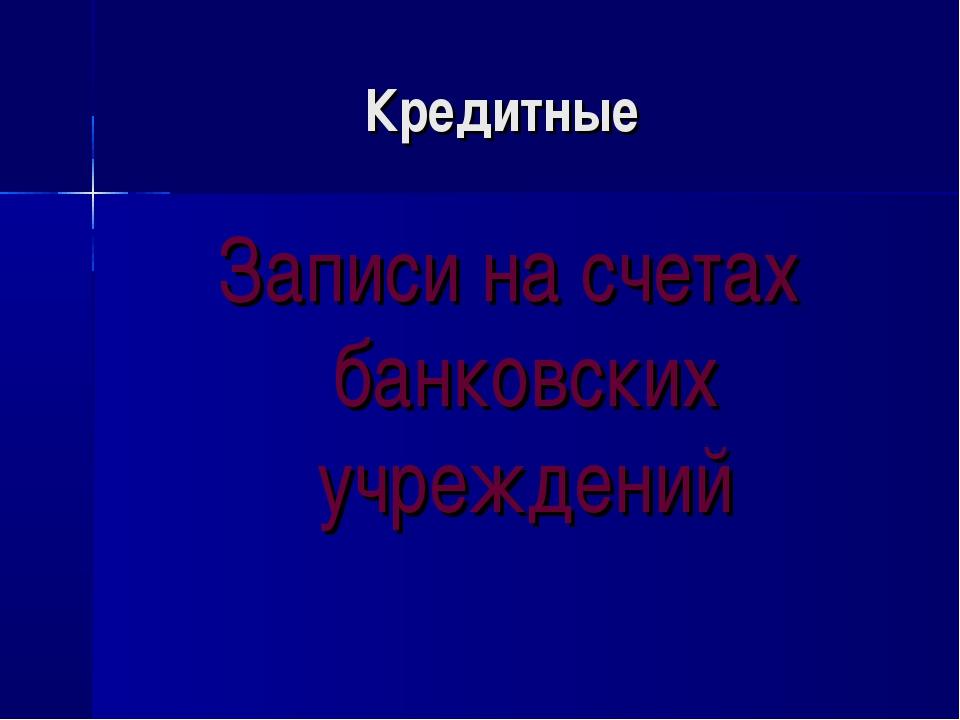 Кредитные Записи на счетах банковских учреждений
