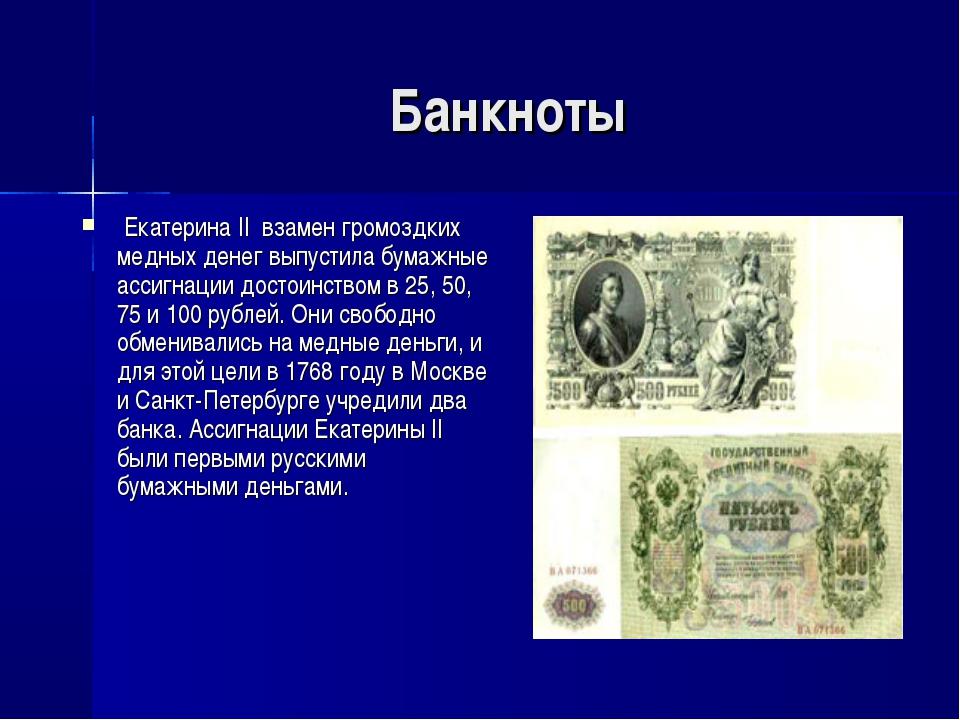Банкноты Екатерина II взамен громоздких медных денег выпустила бумажные ассиг...