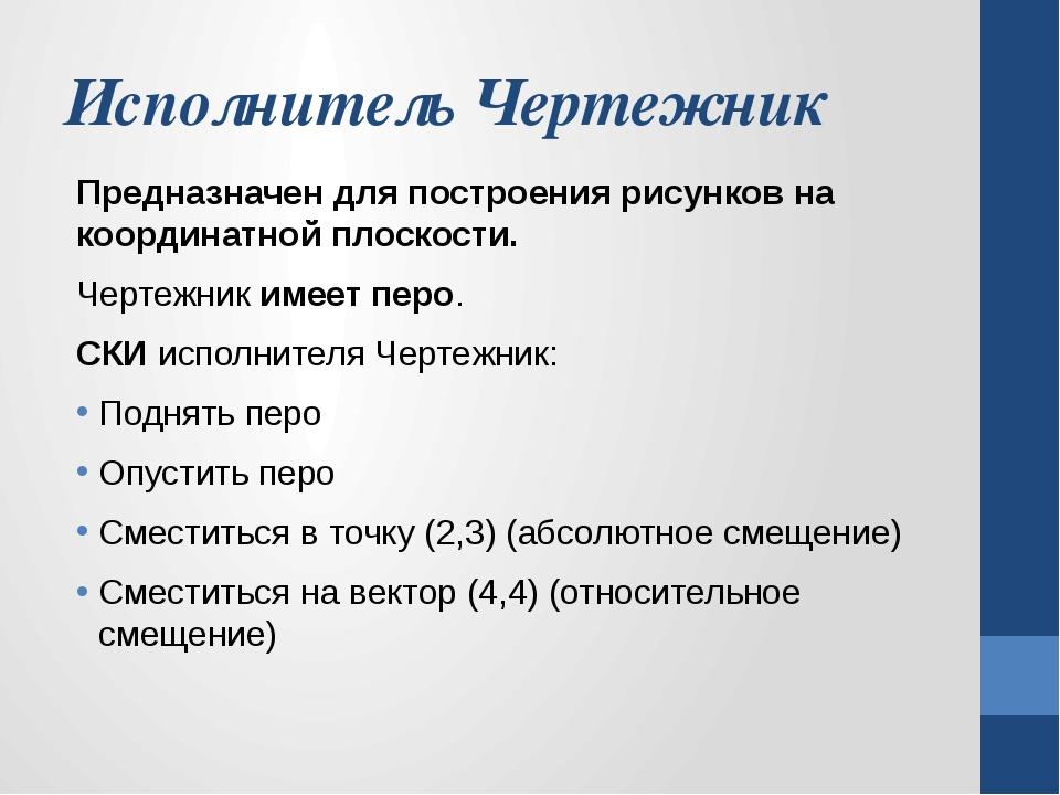 Исполнитель Чертежник Предназначен для построения рисунков на координатной пл...