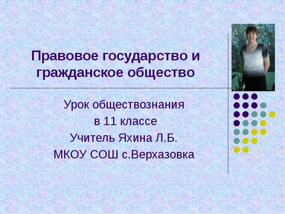 Правовое государство и гражданское общество Урок обществознания в 11 классе У...