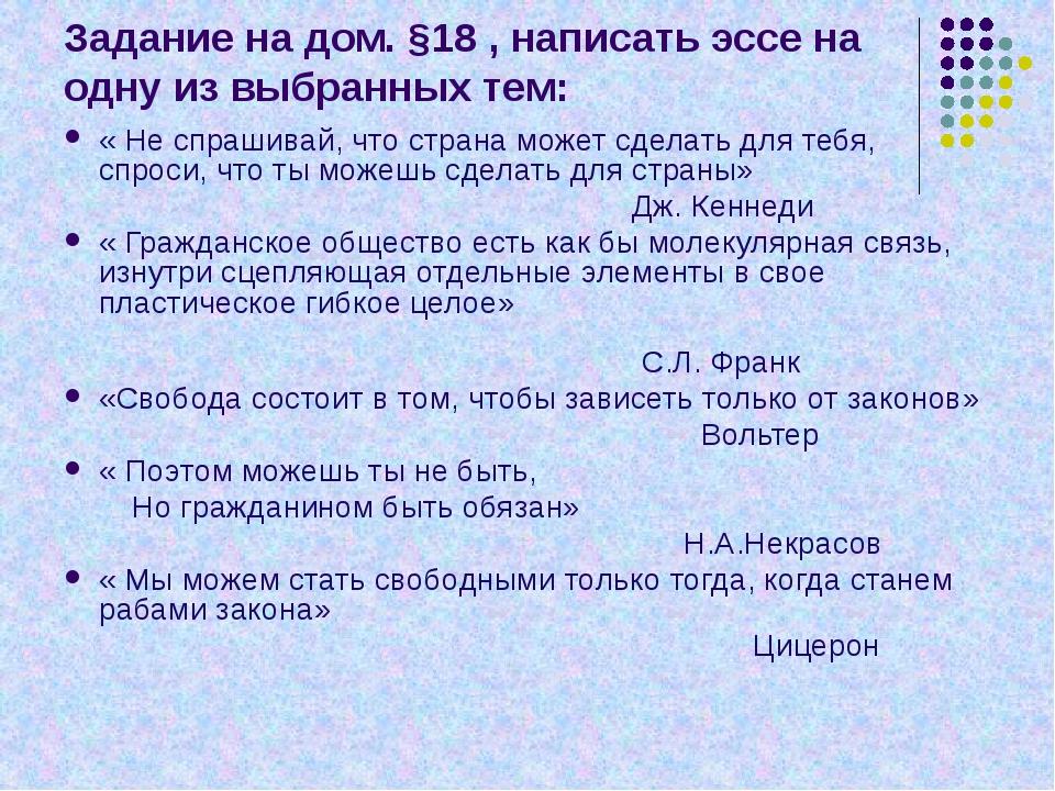 Задание на дом. §18 , написать эссе на одну из выбранных тем: « Не спрашивай...