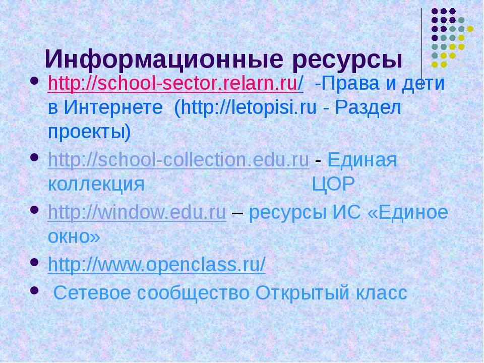 Информационные ресурсы http://school-sector.relarn.ru/ -Права и дети в Интерн...