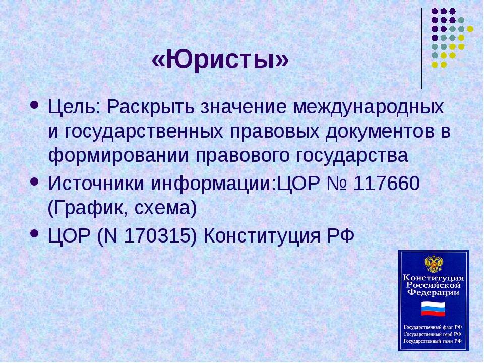 «Юристы» Цель: Раскрыть значение международных и государственных правовых док...