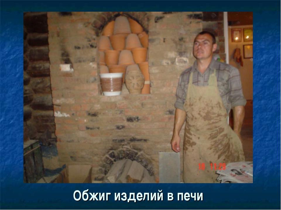 Обжиг изделий в печи
