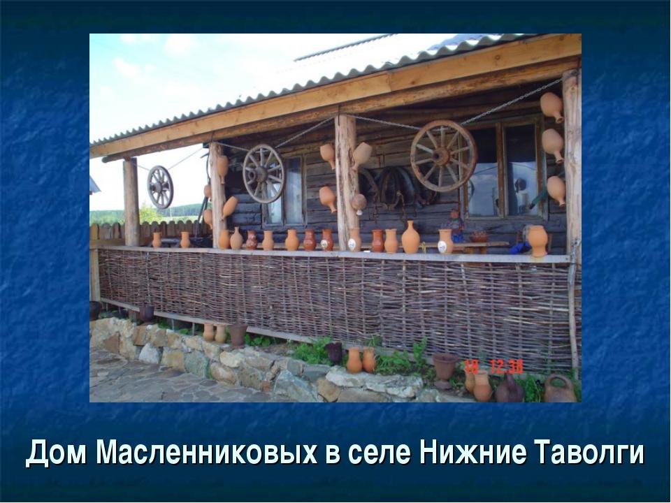 Дом Масленниковых в селе Нижние Таволги