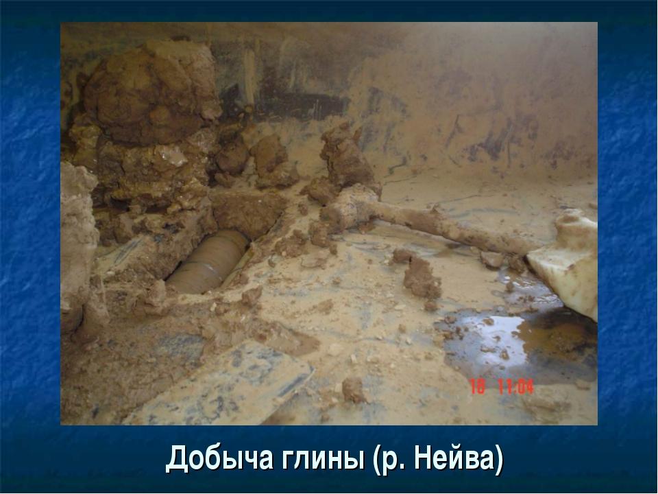 Добыча глины (р. Нейва)