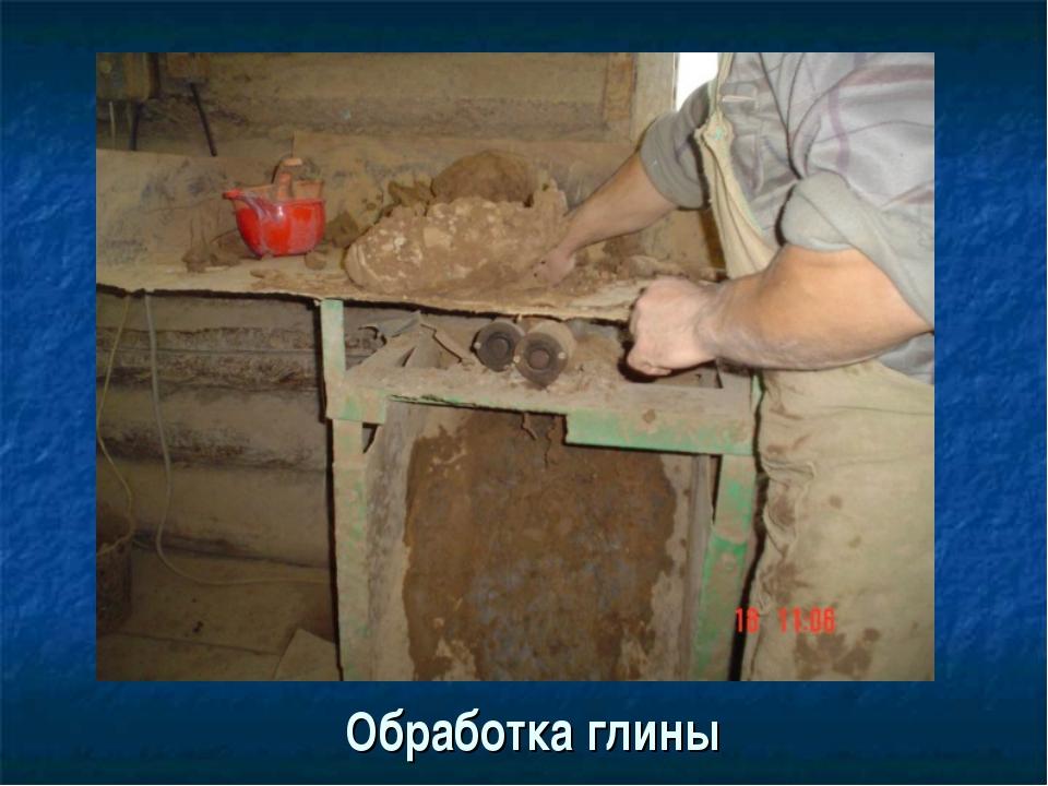 Обработка глины