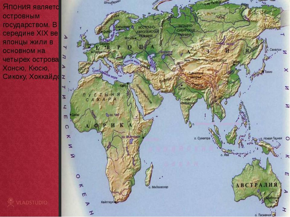 Япония является островным государством. В середине XIX века японцы жили в осн...