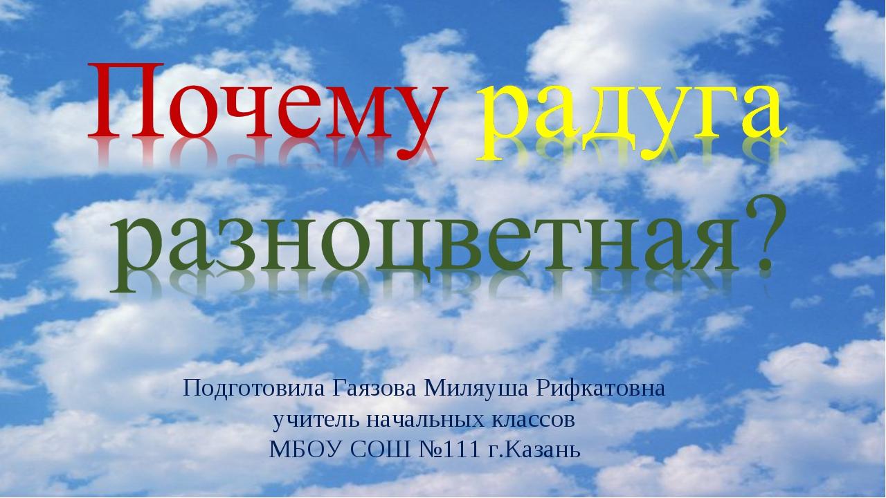 Подготовила Гаязова Миляуша Рифкатовна учитель начальных классов МБОУ СОШ №11...
