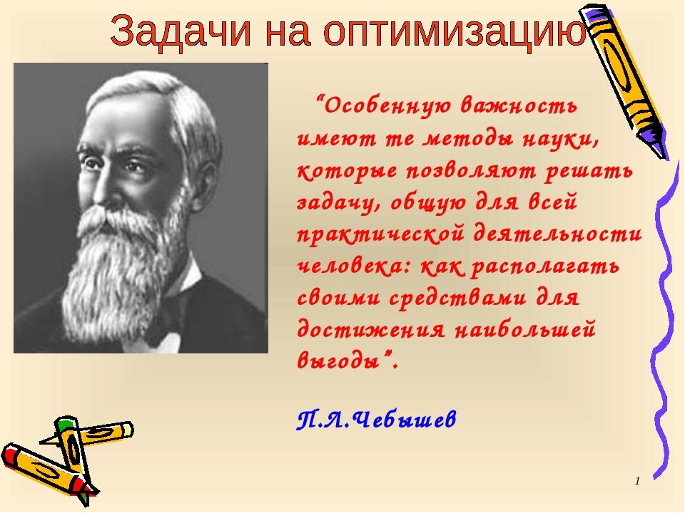 """* """"Особенную важность имеют те методы науки, которые позволяют решать задачу,..."""