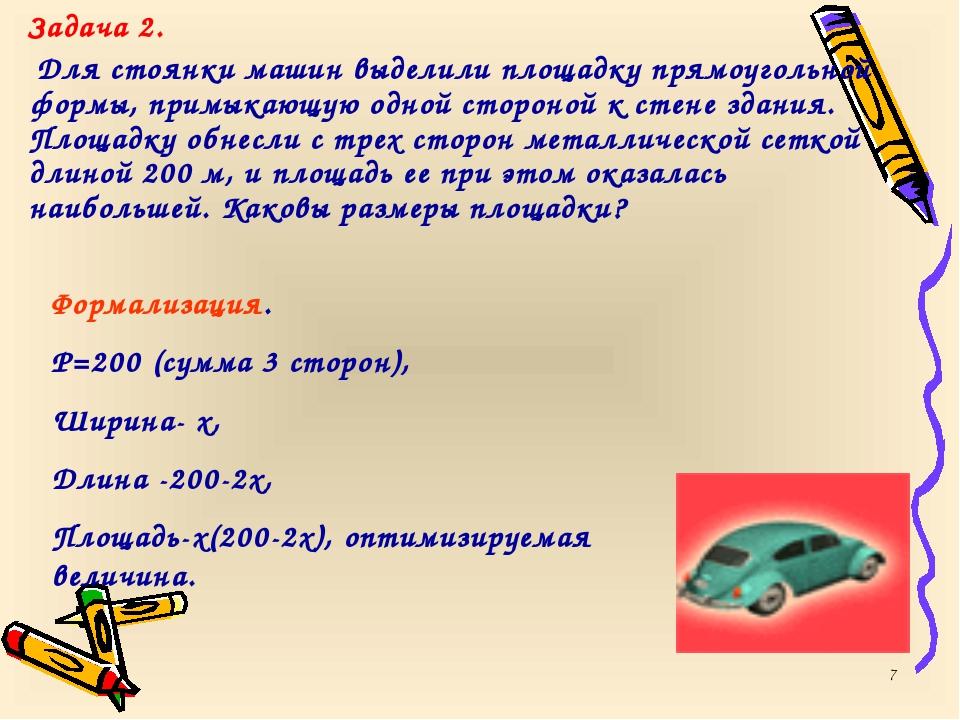* Задача 2. Для стоянки машин выделили площадку прямоугольной формы, примыкаю...