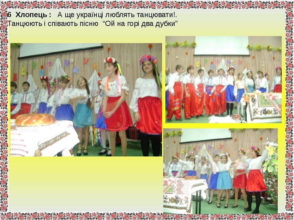 """6 Хлопець : А ще українці люблять танцювати!. Танцюють і співають пісню """"Ой н..."""
