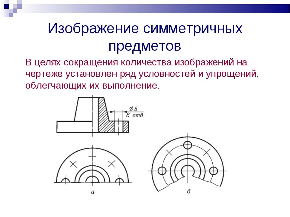 Изображение симметричных предметов В целях сокращения количества изображений...