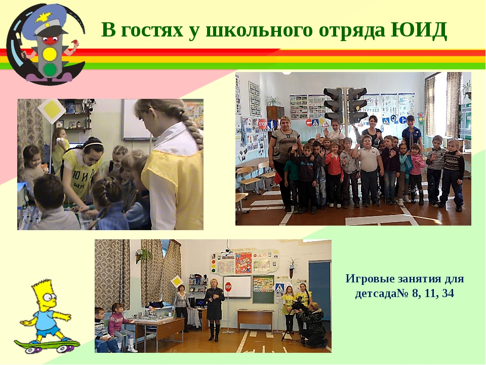 В гостях у школьного отряда ЮИД Игровые занятия для детсада№ 8, 11, 34