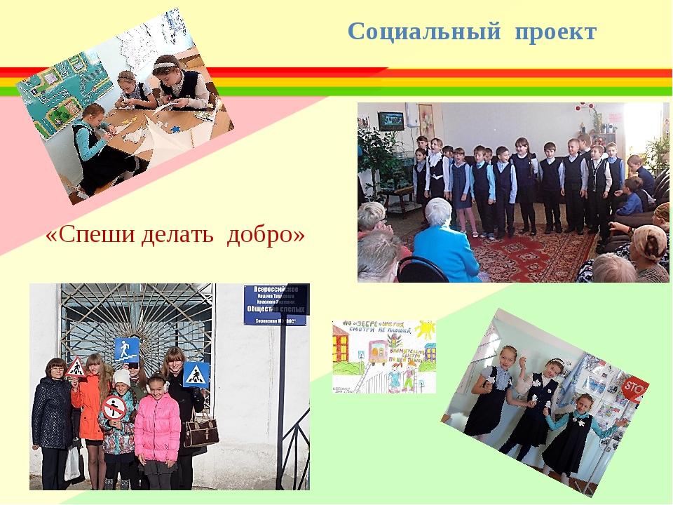 Социальный проект «Спеши делать добро»