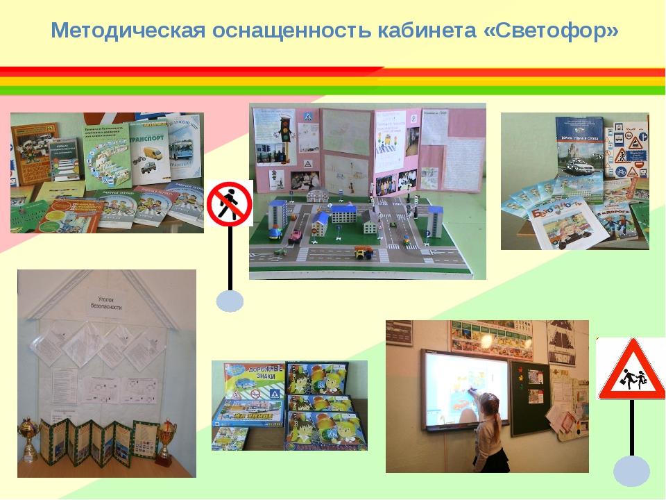 Методическая оснащенность кабинета «Светофор»
