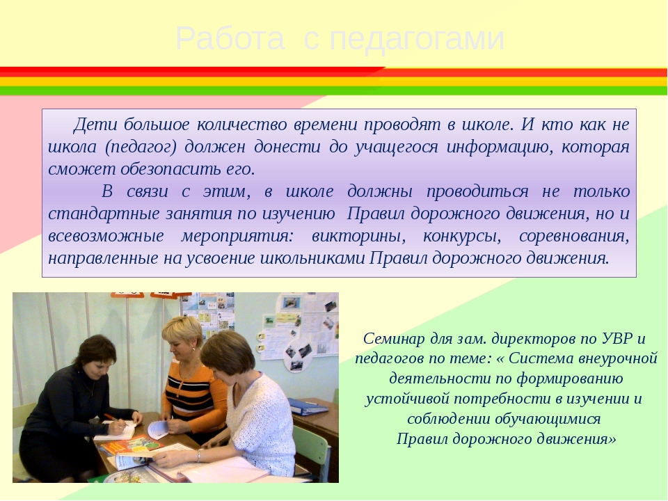 Работа с педагогами Дети большое количество времени проводят в школе. И кто к...