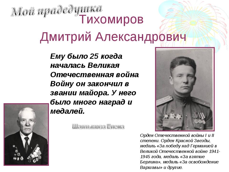 Тихомиров Дмитрий Александрович Ему было 25 когда началась Великая Отечествен...