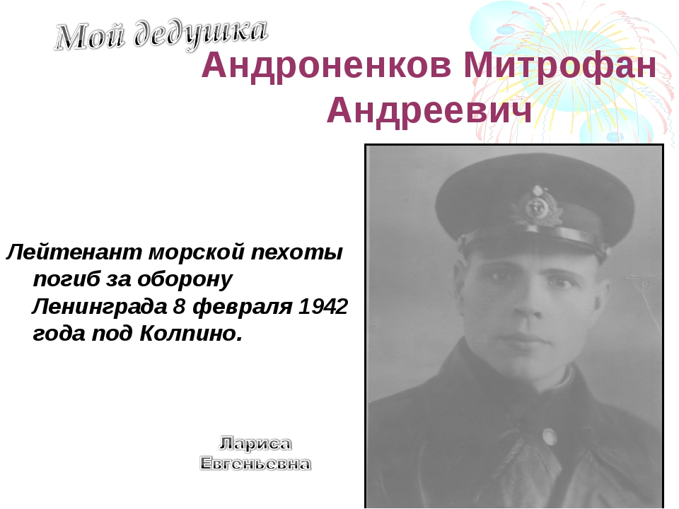Андроненков Митрофан Андреевич Лейтенант морской пехоты погиб за оборону Лени...