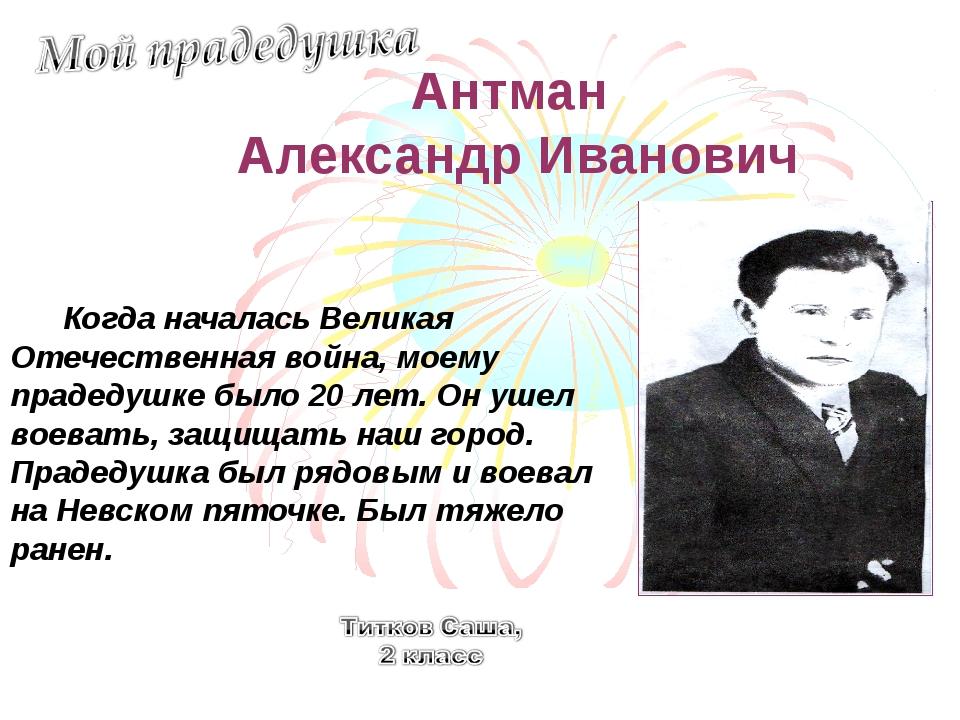 Антман Александр Иванович Когда началась Великая Отечественная война, моему п...