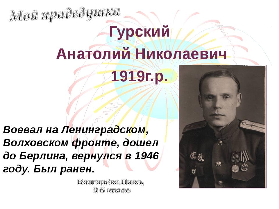 Воевал на Ленинградском, Волховском фронте, дошел до Берлина, вернулся в 1946...