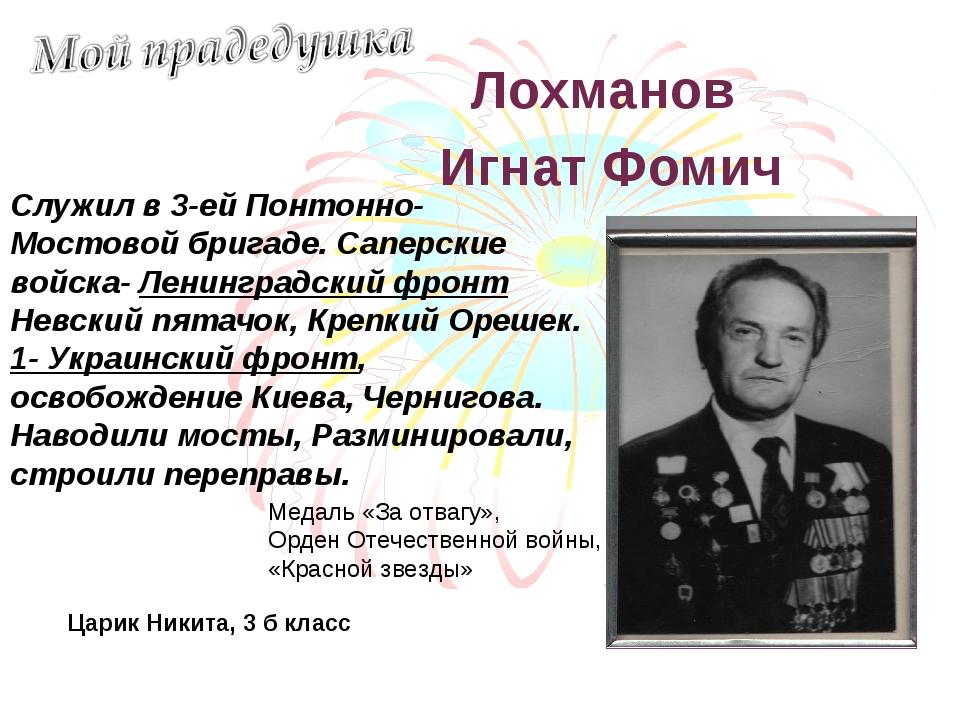 Служил в 3-ей Понтонно-Мостовой бригаде. Саперские войска- Ленинградский фрон...