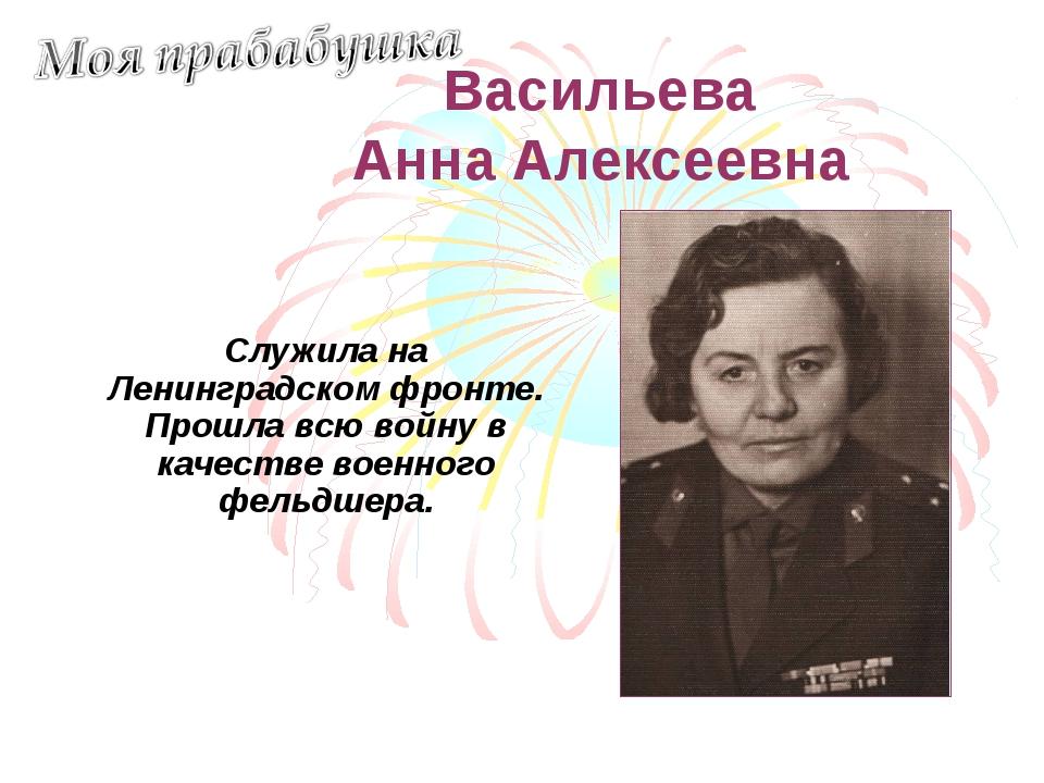 Васильева Анна Алексеевна Служила на Ленинградском фронте. Прошла всю войну в...
