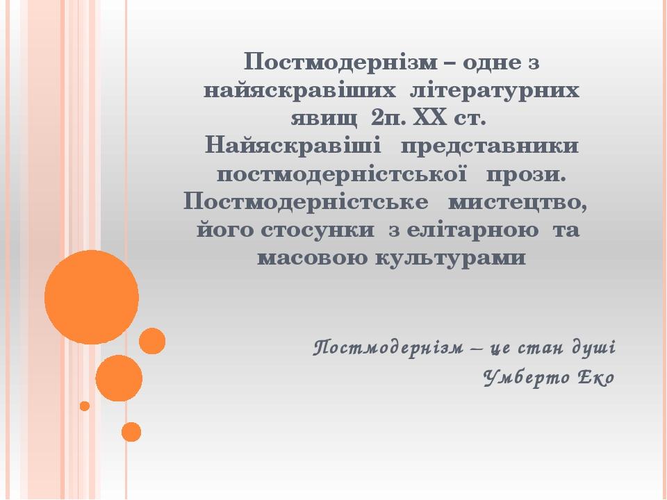 Постмодернізм – одне з найяскравіших літературних явищ 2п. ХХ ст. Найяскравіш...