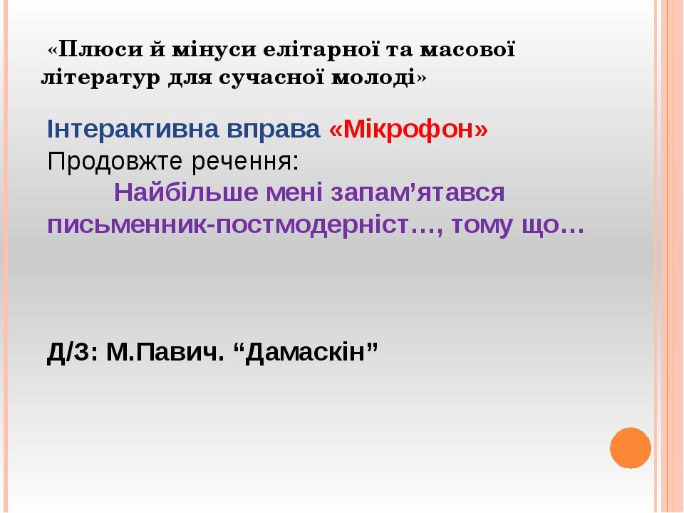 «Плюси й мінуси елітарної та масової літератур для сучасної молоді» Інтеракт...