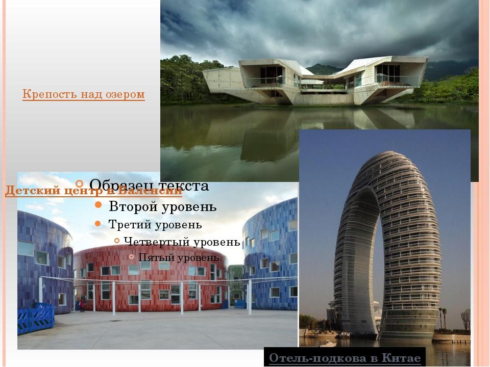 Отель-подкова в Китае Детский центр в Валенсии Крепость над озером