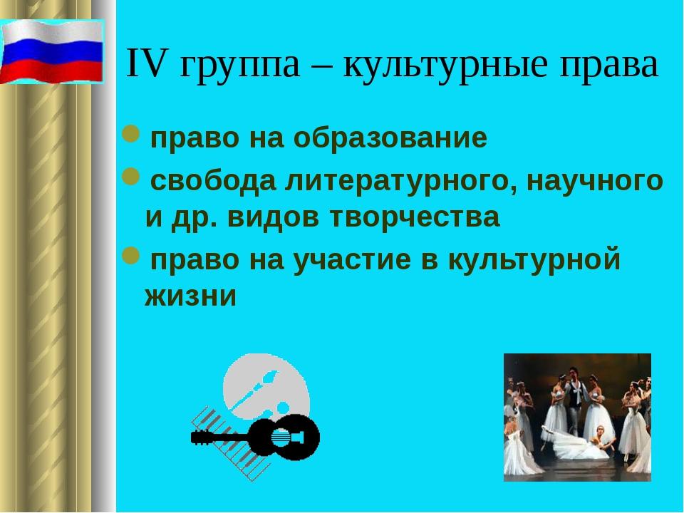 IV группа – культурные права право на образование свобода литературного, науч...