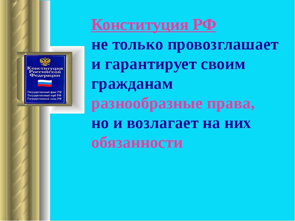 Конституция РФ не только провозглашает и гарантирует своим гражданам разнообр...
