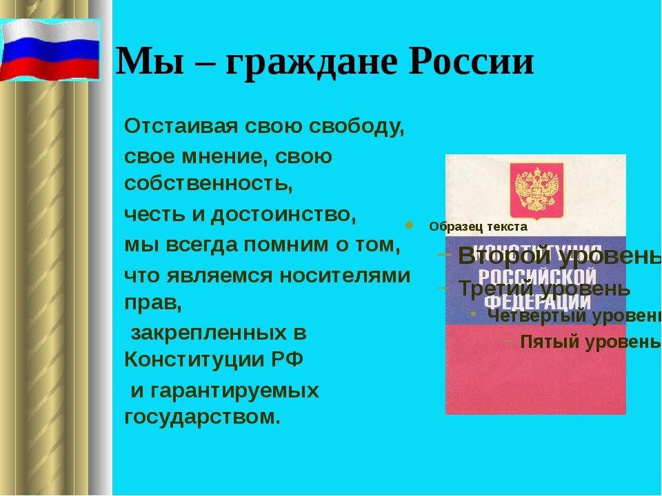 Мы – граждане России Отстаивая свою свободу, свое мнение, свою собственность,...