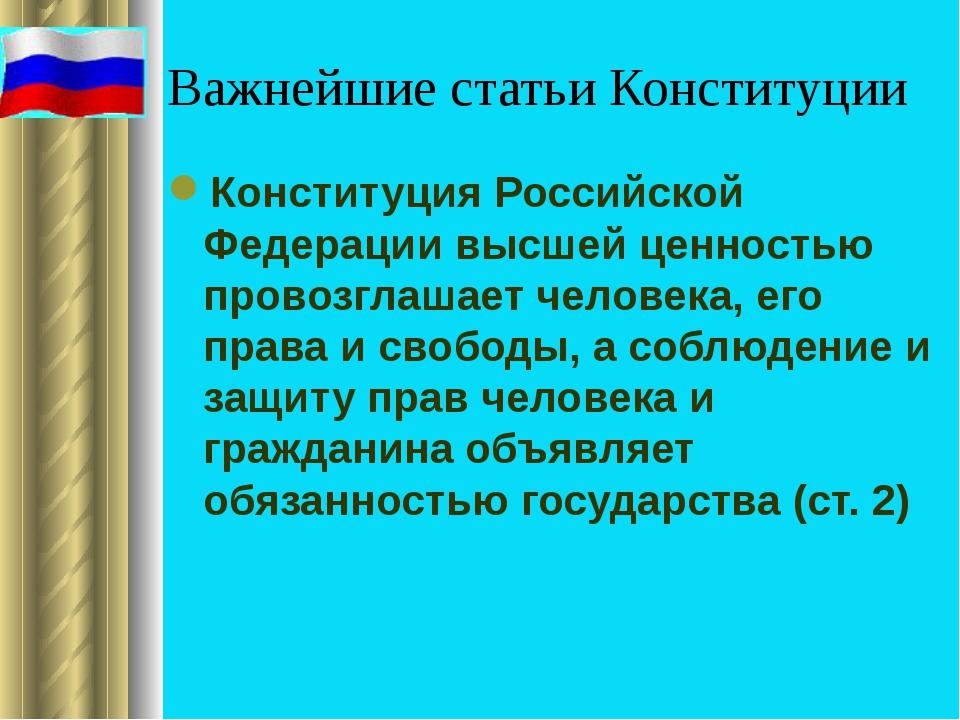 Важнейшие статьи Конституции Конституция Российской Федерации высшей ценность...