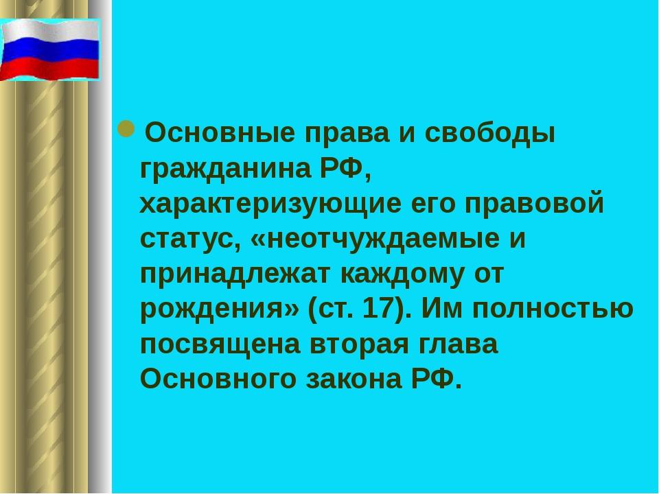 Основные права и свободы гражданина РФ, характеризующие его правовой статус,...