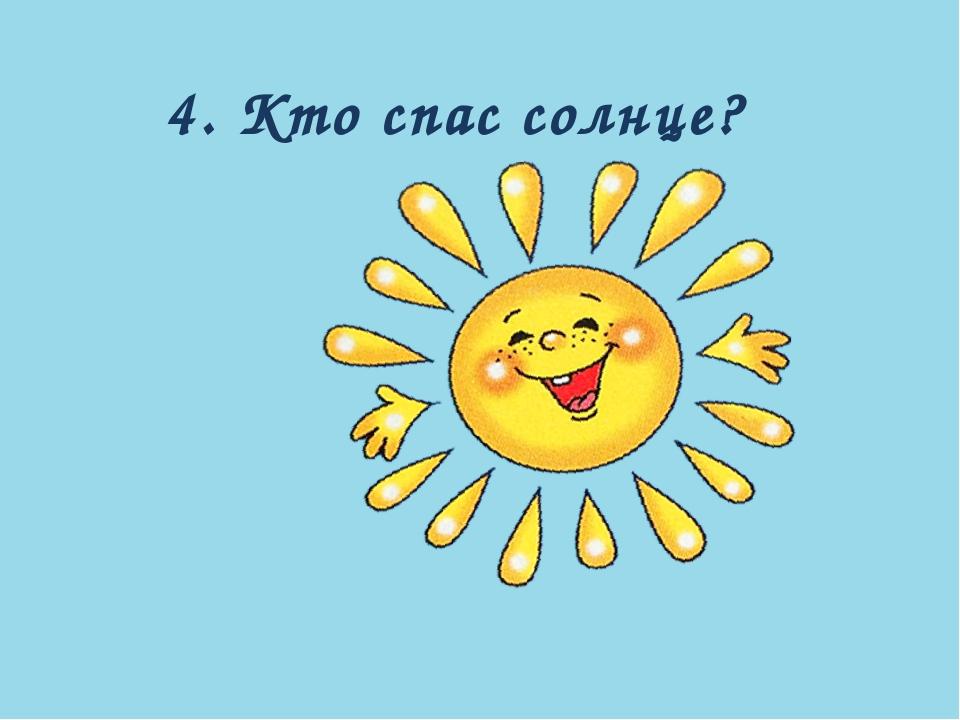 4. Кто спас солнце?