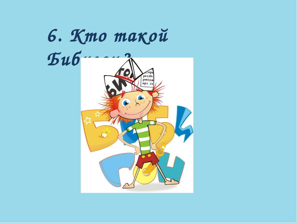 6. Кто такой Бибигон?