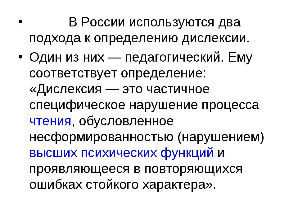 В России используются два подхода к определению дислексии. Один из...