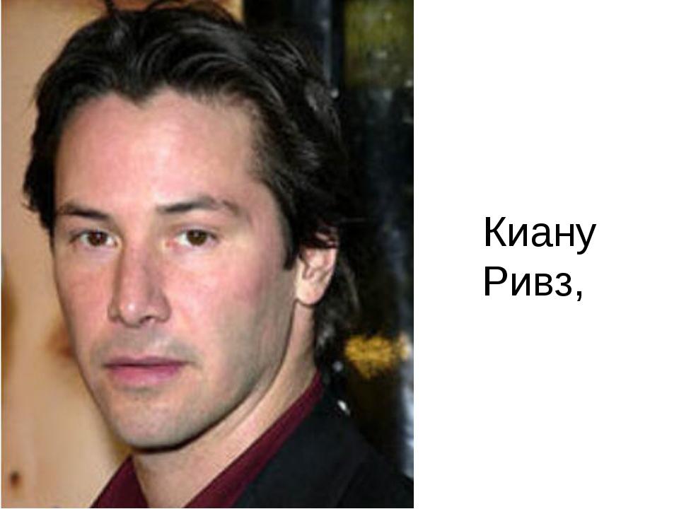 Киану Ривз,