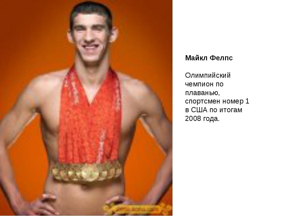 Майкл Фелпс Олимпийский чемпион по плаванью, спортсмен номер 1 в США по итог...