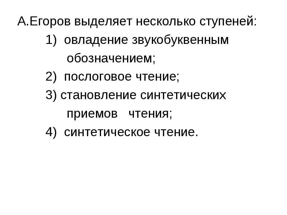 А.Егороввыделяет несколько ступеней: 1)овладение звукобуквенным об...