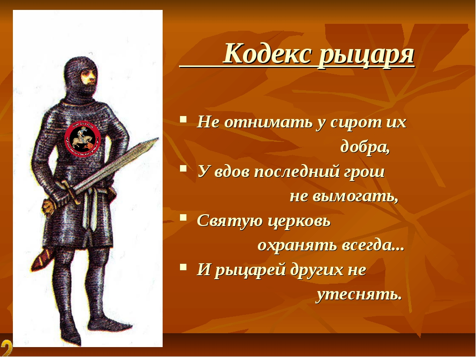 Кодекс рыцаря Не отнимать у сирот их добра, У вдов последний грош не вымогат...