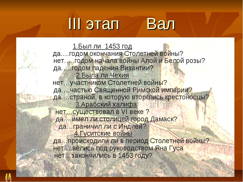 III этап Вал 1.Был ли 1453 год да….годом окончания Столетней войны? нет…..год...