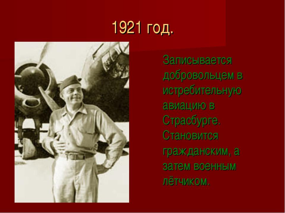 1921 год. Записывается добровольцем в истребительную авиацию в Страсбурге. С...