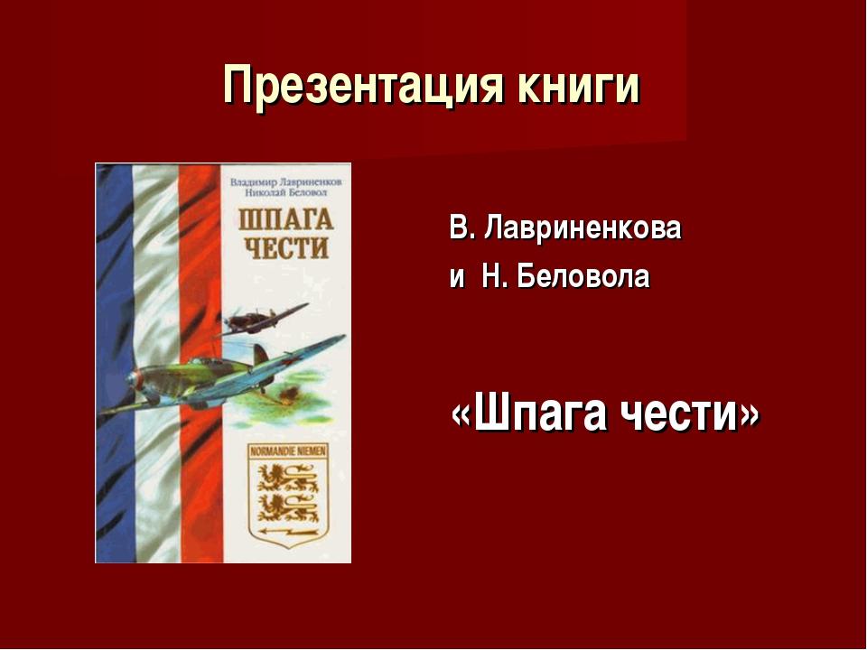Презентация книги В. Лавриненкова и Н. Беловола «Шпага чести»