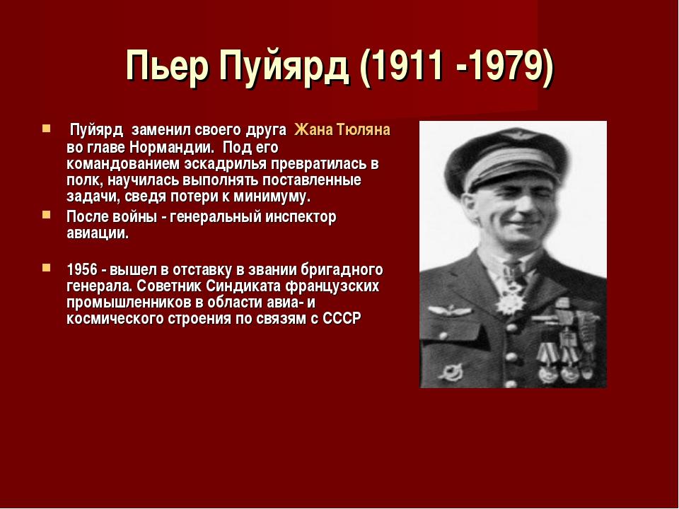 Пьер Пуйярд (1911 -1979) Пуйярд заменил своего друга Жана Тюляна во главе Нор...