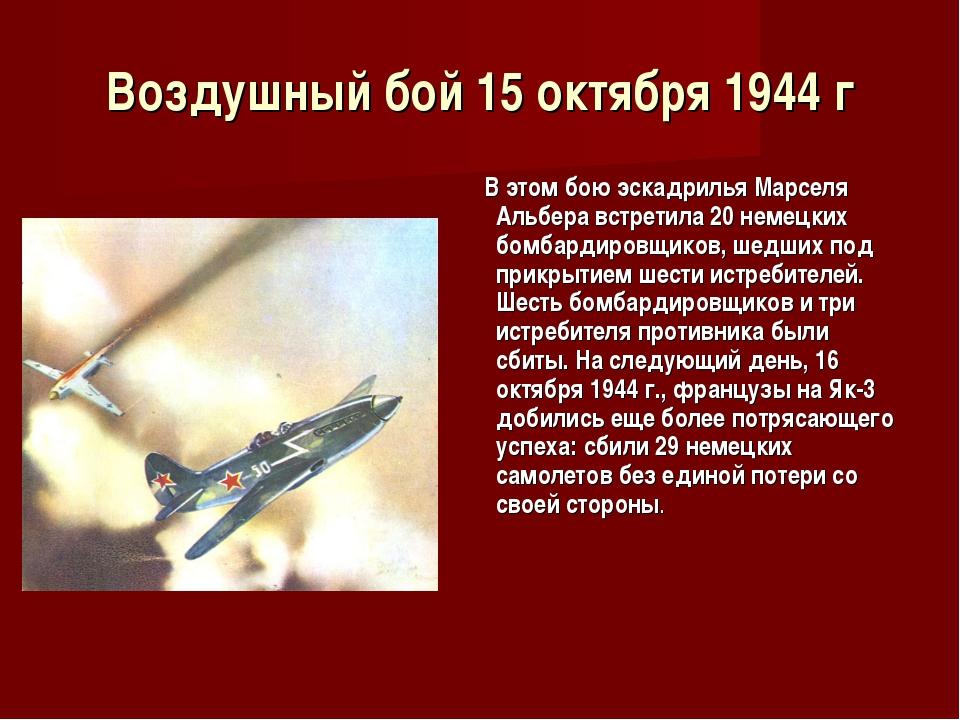 Воздушный бой 15 октября 1944 г В этом бою эскадрилья Марселя Альбера встрети...