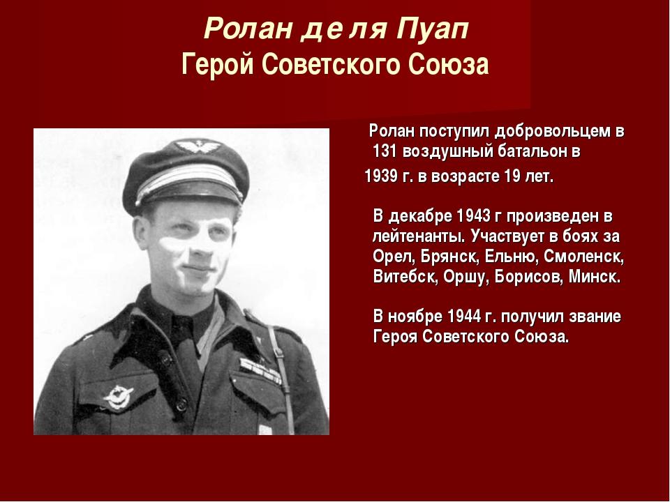 Ролан де ля Пуап Герой Советского Союза Ролан поступил добровольцем в 131 во...