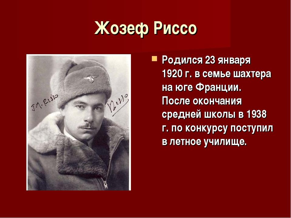 Жозеф Риссо Родился 23 января 1920 г. в семье шахтера на юге Франции. После о...